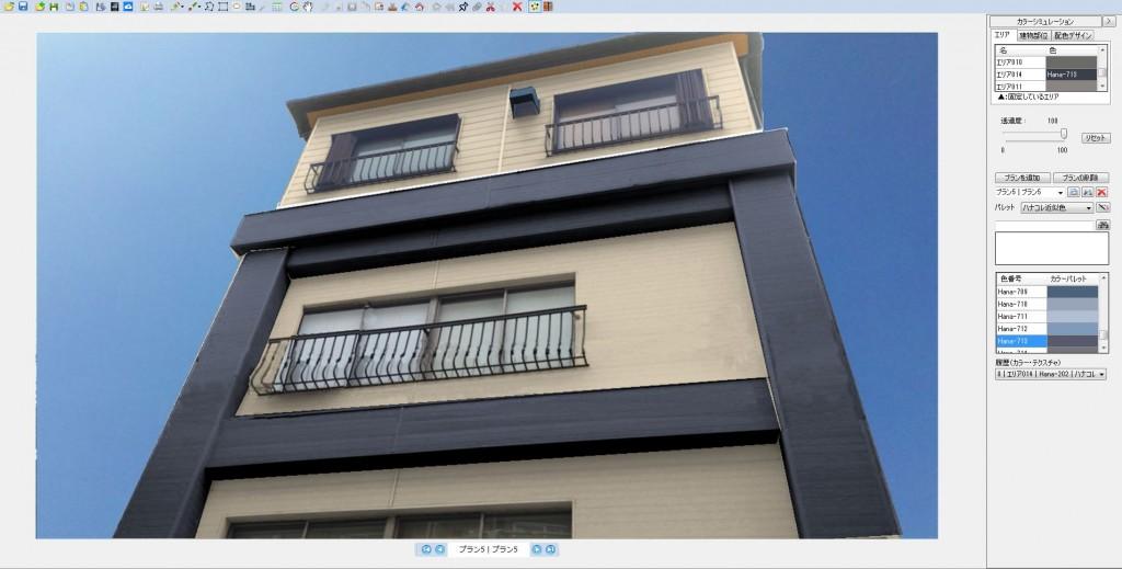 外壁塗装 カラーエクスプレス