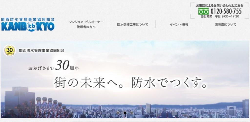関西防水管理事業協同組合